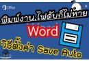 Auto Save MS-Office