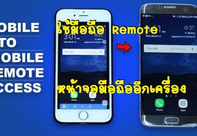 Remote มือถือ –> มือถือ